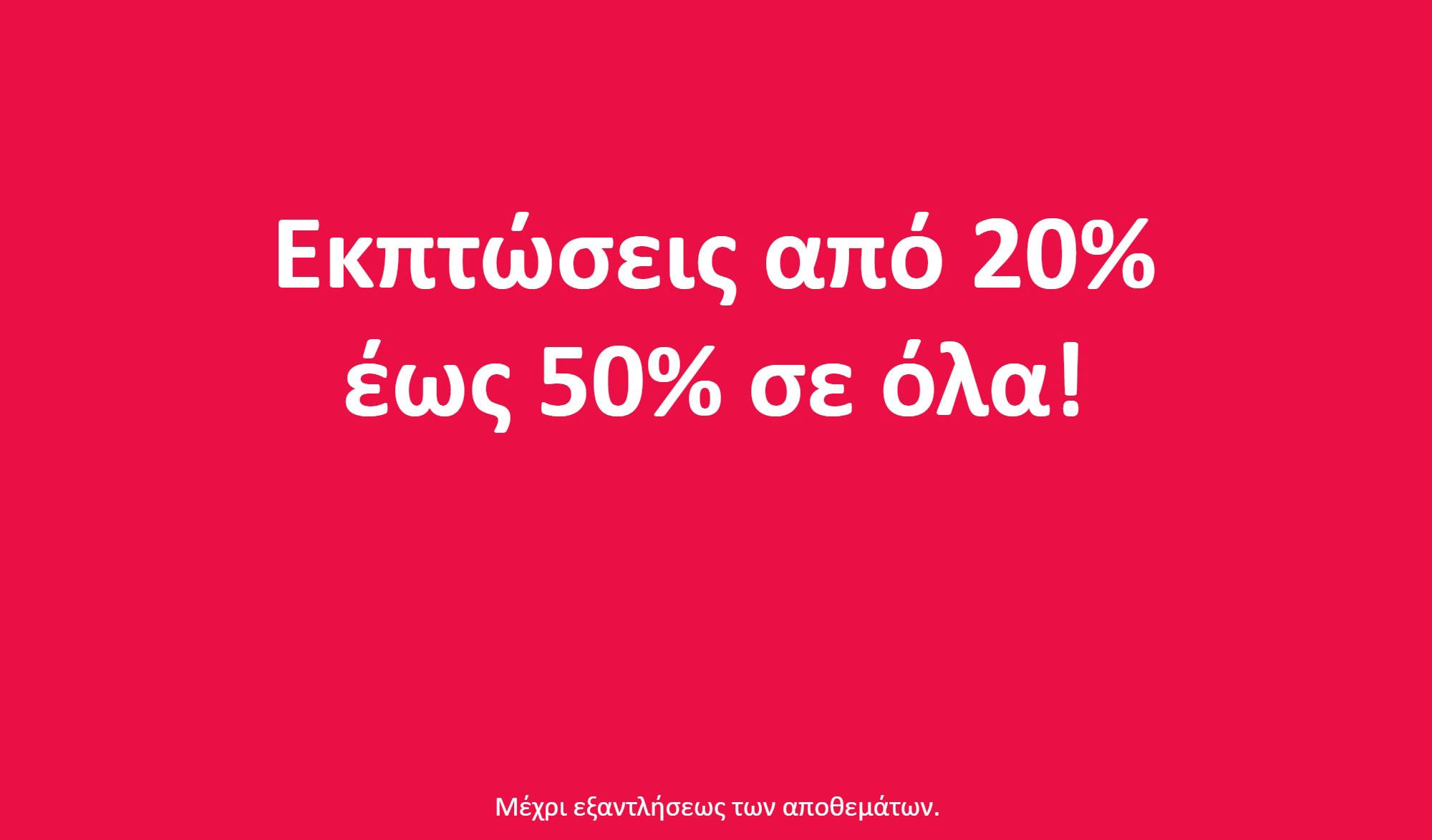 Εκπτώσεις απο 20% εως 50%
